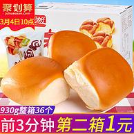 10点 限前3分钟:盼盼 老面包 奶香味 930gx2件