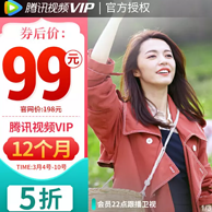 1分钟到账:腾讯视频 VIP会员 12个月