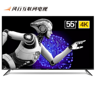 4日20点:风行电视 D55Y 55英寸 4K液晶电视