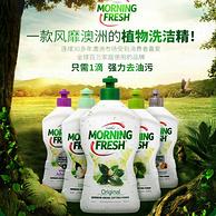 澳洲销量第一、可洗奶瓶:400mlx7瓶 Morning Fresh 超浓缩婴儿洗碗液洗洁精