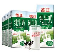 0脂肪+0激素:德国 Weidendorf 德亚 200mlx30盒x2件 脱脂纯牛奶