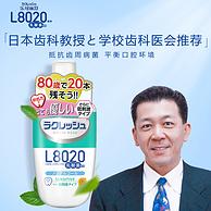0酒精+0杀虫剂+孕妇可用:日本 乐可丽舒 300mlx2瓶 漱口水