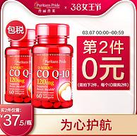 心脏守护者:美国 普丽普莱 辅酶Q10 60粒x4瓶 营养软胶囊