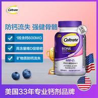 可服8个月:美国 钙尔奇 120粒x2瓶 维生素D3+钙