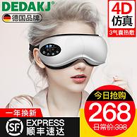 4D按摩+音乐+热敷:德国 Dedakj 眼部按摩仪