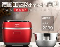 日本面板+德国机芯:Taigroo 钛古 3.3L 高端微压IH电饭煲 IC-B3501
