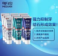 除牙渍 美白清新口气:韩国 median 120gx9支 牙结石专业牙膏