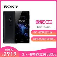 骁龙845+五轴防抖+hdr屏:Sony 6+64g 智能手机  Xperia XZ2