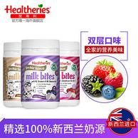 新西兰百年品牌,Healtheries 贺寿利 双层牛奶片50片