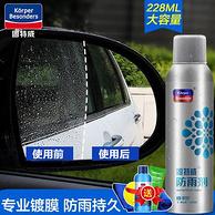 可用1年、免开雨刷!228ml 固特威 汽车玻璃防雨剂/防雾剂