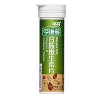 999 三九牌 B族维生素片 20片