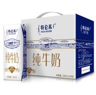 3件 蒙牛 特仑苏 纯牛奶 250mlx16瓶 礼盒装