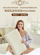 全4.9分 96.8%含量:泰国 Moonlatex 天然乳胶枕