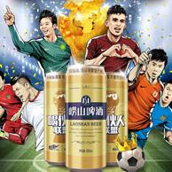 7件x12听 崂山啤酒 经典普崂黄啤酒500ml
