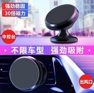 30倍磁力:车之美 磁吸式车载手机支架