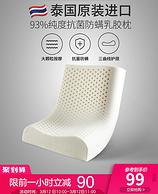 10点 限1小时:梦洁家纺 泰国皇家乳胶枕头 三款可选