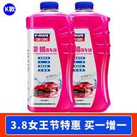 邮费都不够,V-MAFA CAR CARE 带蜡 洗车液1Lx2瓶