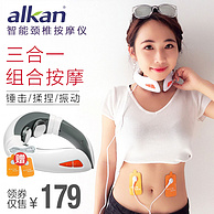 放松颈椎:Alkan 智能家用颈椎按摩器 ADCV-01 券后139元包邮 送外用按摩贴片(之前推荐179元)