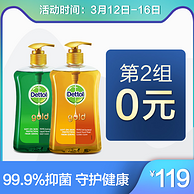 2000ml:英國 滴露 抑菌滋潤洗手液 (蜂蜜500g+清新500g)x2份