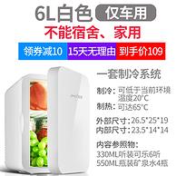 4.9分 冷暖双制:夏新 迷你车载小冰箱 6L HD-6L
