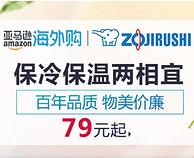 最后14小时!亚马逊海外购 ZOJIRUSHI象印 保冷保暖水杯大促