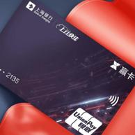 最高六万、可发微信红包!上海银行小赢卡 免年费、最高免息期36天 申卡返现50元