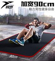 新低 带锁边 90cm加宽 15mm加厚:悦步 男士健身瑜伽垫