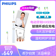 0点: Philips 飞利浦 Sonicare 声波电动牙刷  HX9302/61