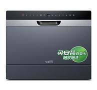 0点: VATTI 华帝 JWT6-F4 台上式洗碗机 6套