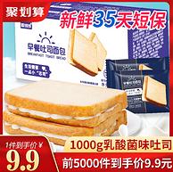 10点 限量白菜价:香当当 夹心吐司面包 1000g