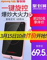 10点 限量白菜价: Joyoung 九阳 电磁炉 C21-SX810
