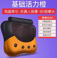 16顆高低按摩頭:思育 頸椎多功能按摩枕 sy-602