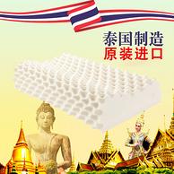 泰国原装进口 升级版:Supapan 天然乳胶枕 狼牙枕
