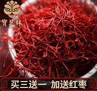 活血化瘀、抗菌消炎:3g 宝芝林 伊朗进口藏红花 券后49元包邮(长期79元)