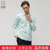 100%纯棉、抗皱免烫:CK制造商 鲁泰 佰杰斯 男纯棉免烫衬衫