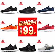 清仓特价:匹克 春季男士运动鞋 多款可选