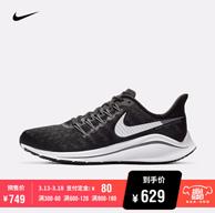 0点:Nike 耐克 Air Zoom Vomero 14 男子 运动鞋AH7857