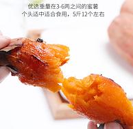 红心率95%:公社联盟 山东糖心蜜薯 5斤