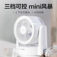 商超同款!Airmate 艾美特 CA15-X1 新品空气循环扇
