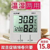 湿度+温度+闹钟:华盛 干湿温度计 HTC-1 券后9.8元包邮