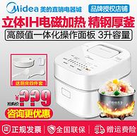 IH立体加热+预约:美的 多功能 智能IH电饭煲 3L