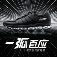 黑科技系列、多色可选:李宁 空气弧 ARHM022 女款跑鞋