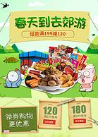不到4折:京东 休闲零食专场促销 领券199-120、299-180元