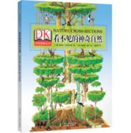 7-10岁适用 《DK 看不见的神奇自然》 39.4元、可用券满100-50元