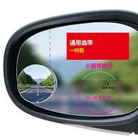 有曲率 近视人士适用:果奇 汽车用后视镜小圆镜 一对装