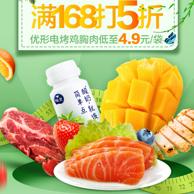 苏宁易购 生鲜促销活动 满168打5折