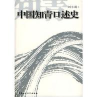 《中国知青口述史》Kindle电子书 3.99元