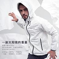 神价格、超轻+防水1W+防污+防晒50:Amurcamp  男士超轻冲锋衣