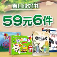 京东 春日好读书 指定童书