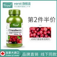 美容养颜+抗氧化:加拿大 Vorst 女性蔓越莓精华咀嚼片 60片